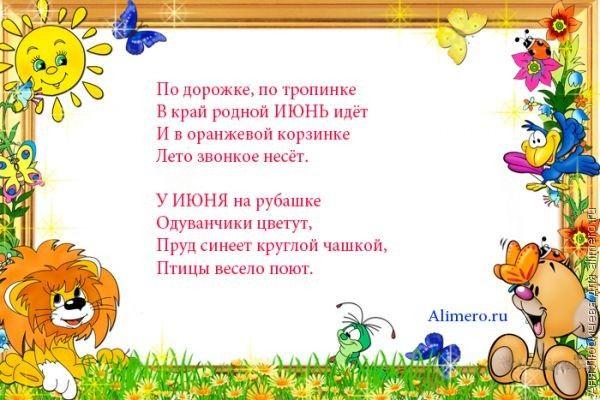 Стихи для детей про лето