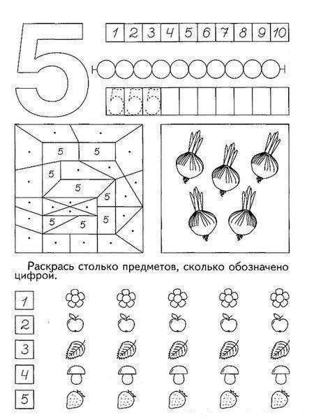 Раскраски с цифрами