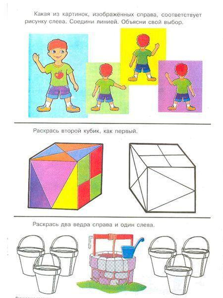Логические задачки для детей
