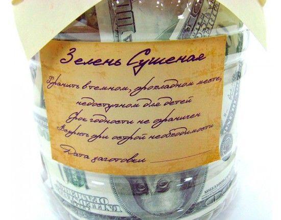 Деньги можно преподнести неординарно. Например, красиво их упаковав в банку и сопроводив актуальной надписью.
