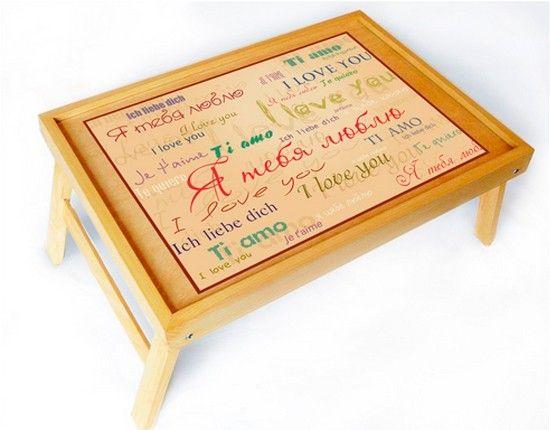 Столик для завтраков с романтическими надписями  вещь нужная. Ну, а кто кому будет завтраки готовить, молодые решат после свадьбы.