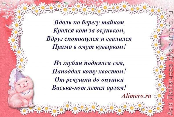Стихи для детей о домашних животных