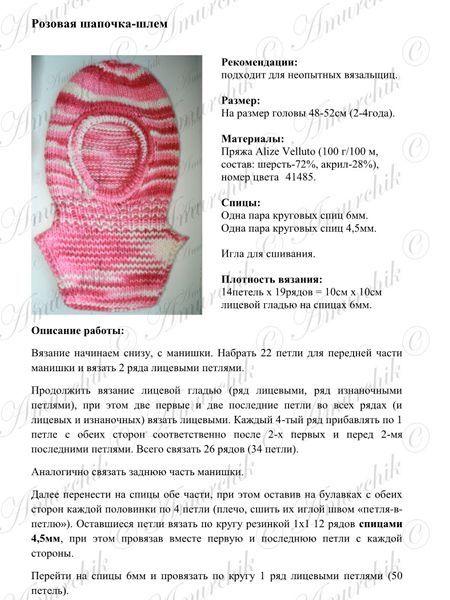 Шапки шлемы для девочек и схемы