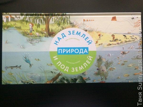 Обзор книги