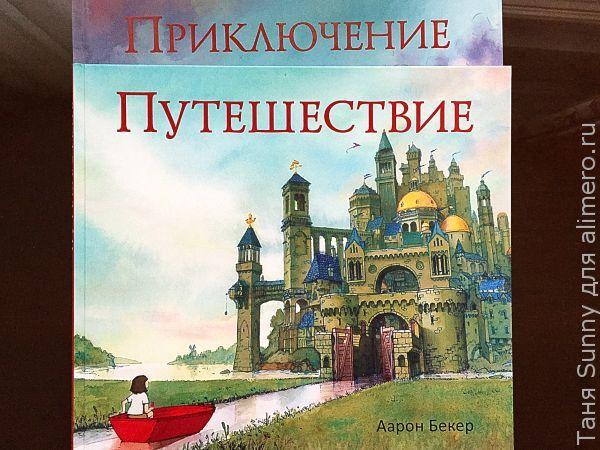Приключение и Путешествие Аарона Бекера