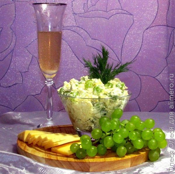 Салат с виноградом и сыром «Салат французских цыган»