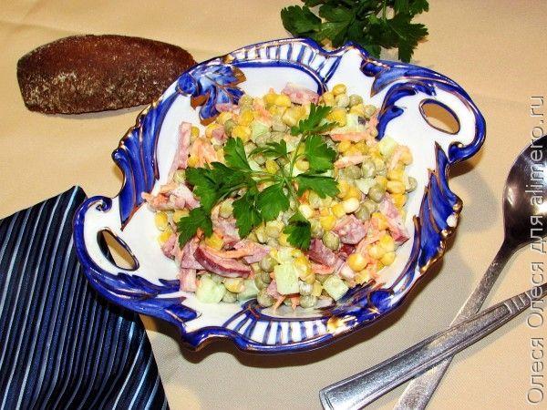 рецепты салатов с колбасой и кукурузой с фото